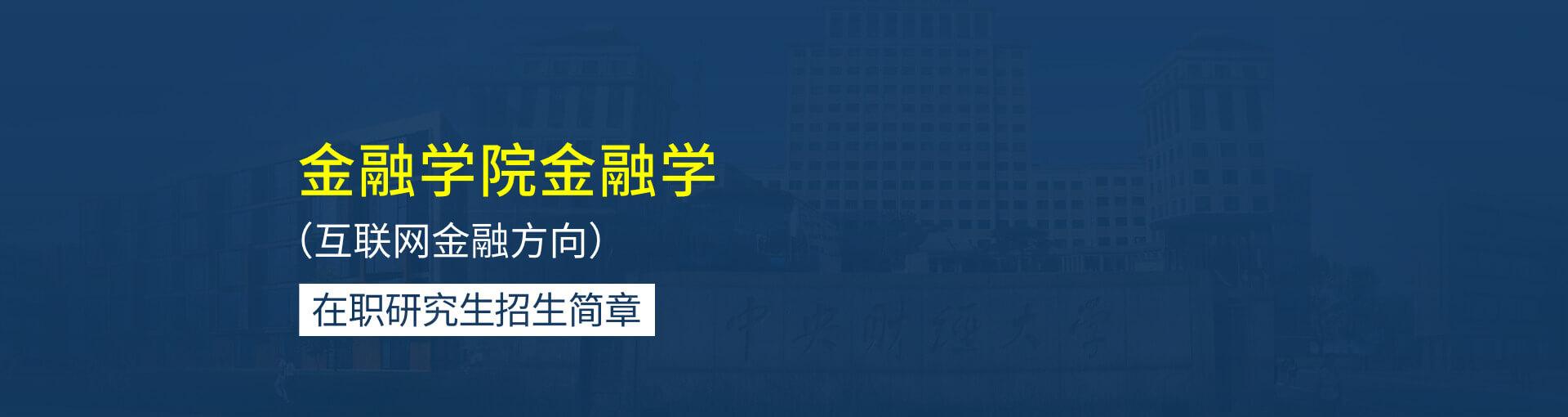 中央财经大学金融学院金融学(互联网金融方向)在职研究生招生简章