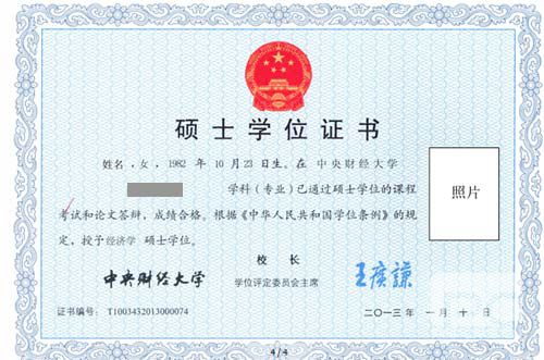 中央财经大学在职研究生硕士学位证书样本