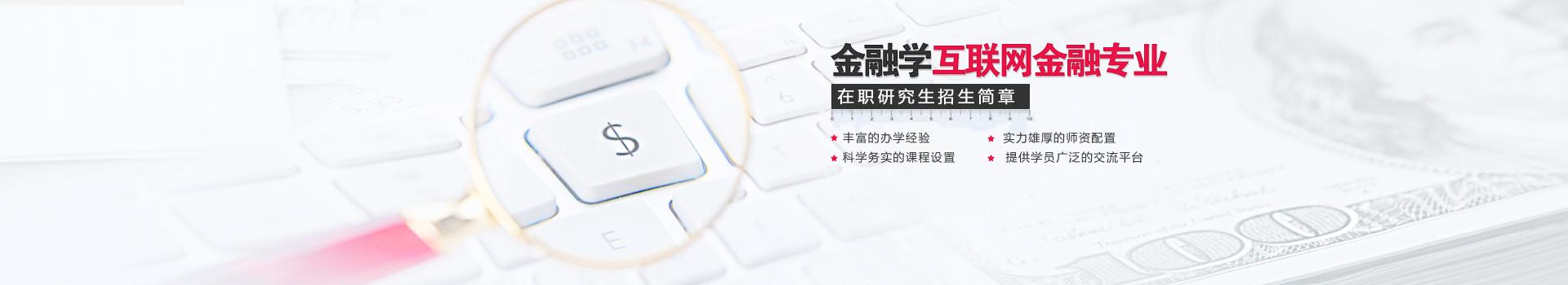 中央财经大学金融学院金融学(互联网金融)在职研究生招生简章