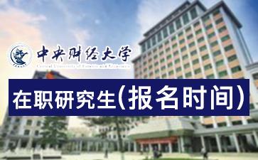 2018年中央财经大学在职研究生报名时间