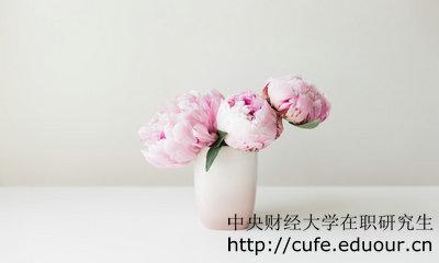 中央财经在职研究生在广东有面授班吗?