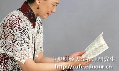 中央财经大学在职研究生初试考场确认和准考证的打印工作安排