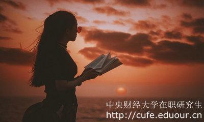中央财经大学在职研究生申硕考题全国统一吗?