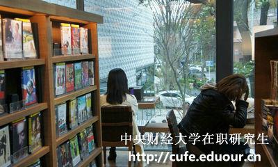 中央财经大学在职研究生同等学力招生专业有哪些