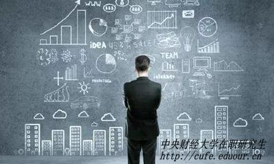 中央财经大学在职研究生经济学专业招生动态